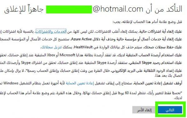 تعليمات حذف حساب هوتميل Hotmail
