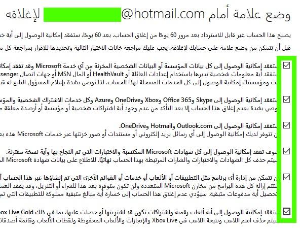 وضح علامة صح لحذف هوتميل Hotmail