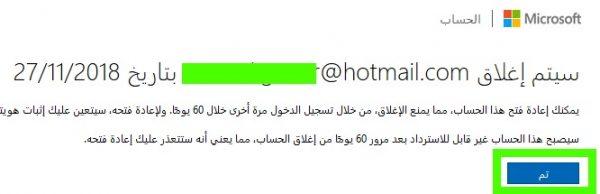 الموافقة على الرسالة النهائية لحذف حساب هوتميل Hotmail