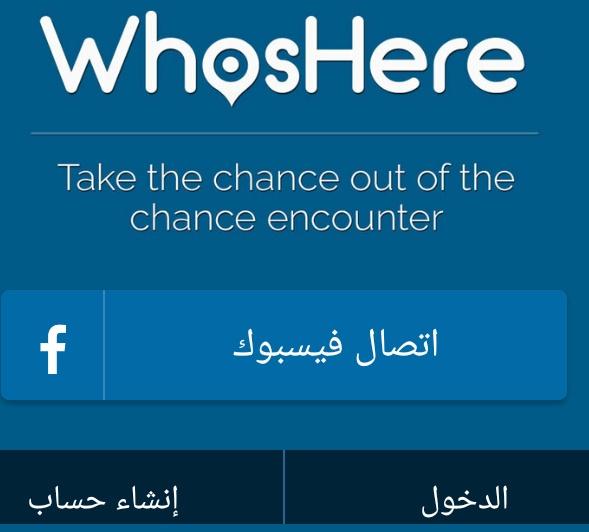 انشاء حساب جديد بالعربي في هوزهير وتسجيل الدخول في WhosHere
