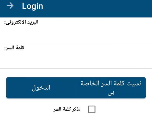 تحميل ياهو ميل بالعربي للكمبيوتر