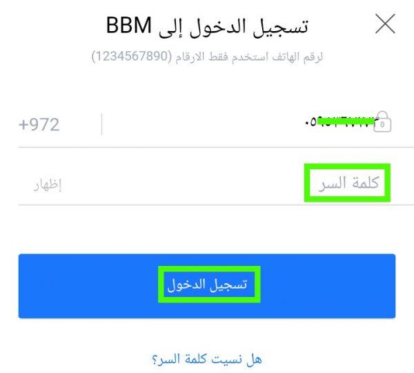 تسجيل الدخول في BBM