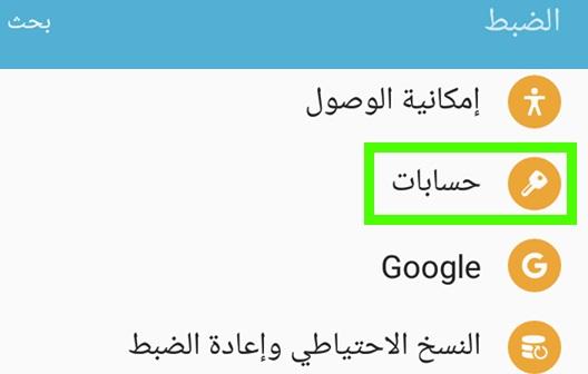 خيار حسابات جوجل بلاي
