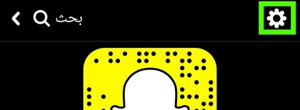 الضغط على ترس Snapchat للذهاب الى خيار حذف سناب شات