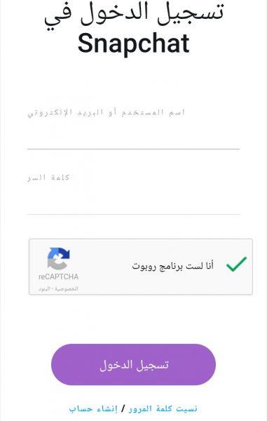 تسجيل الدخول سناب شات قبل الحذف أو التعطيل
