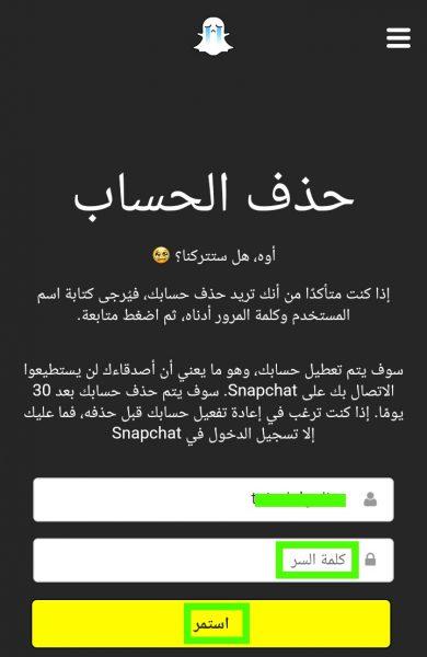 رسالة حذف حساب Snapchat نهائيا