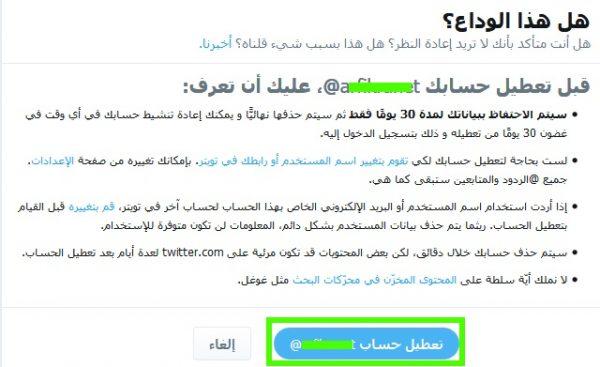 رسالة حذف حساب تويتر