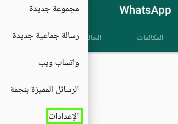 إعدادات واتس اب Whatsapp