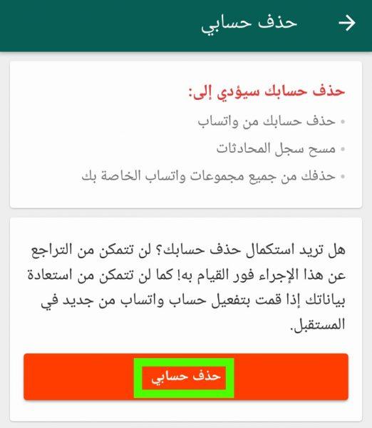 تحذيرات إزالة واتس اب Whatsapp