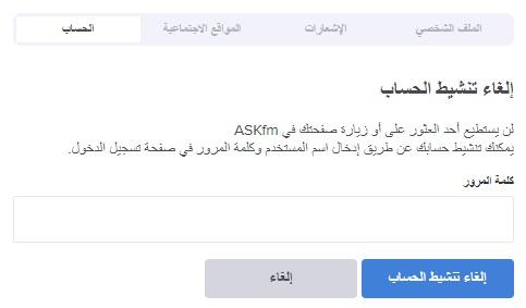 واجهة حذف اسك اف ام مؤقتا