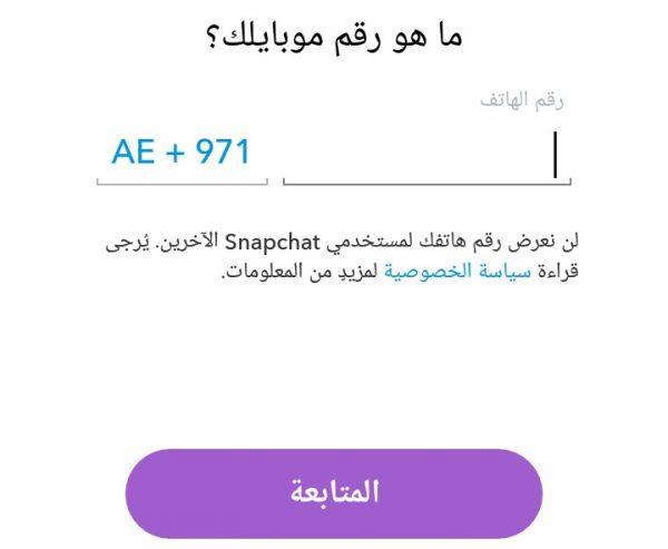 كتابة رقم الموبايل المخزن في سناب شات Snapchat