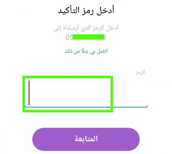 ادخال رمز تأكيد حساب سناب شات