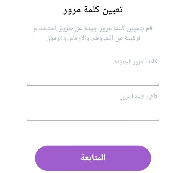 إعادة تعيين كلمة مرور وباسورد سناب شات Snapchat