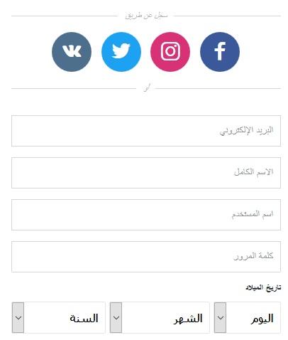 انشاء حساب اسك اف ام وتسجيل دخول في Ask Fm جديد